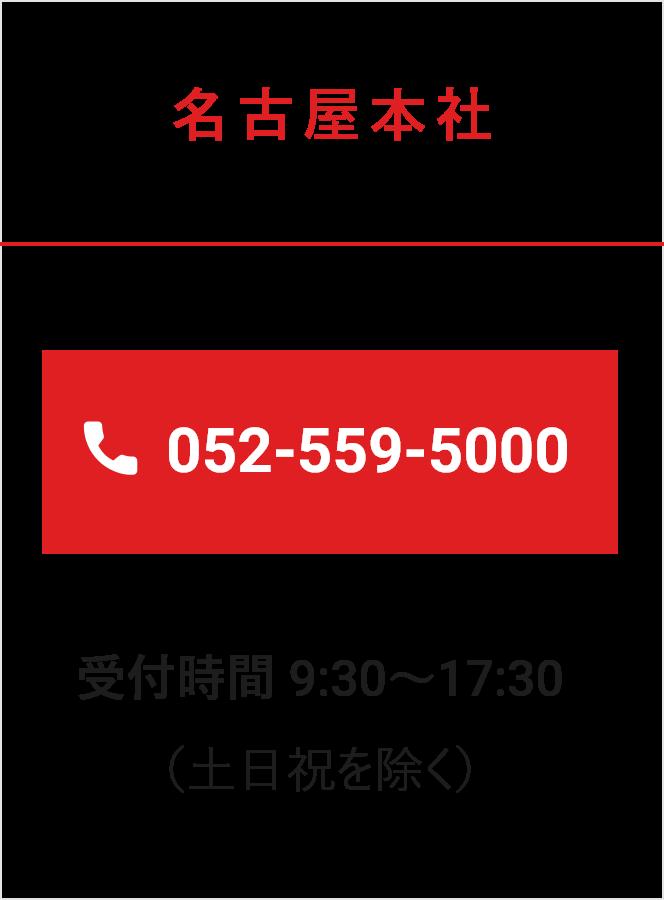 名古屋本社 受付時間 9:30〜17:30 (土日祝を除く)