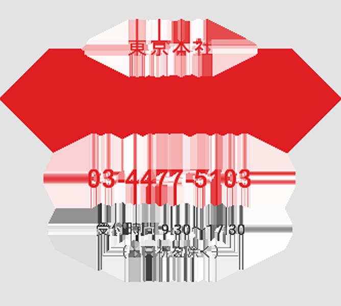 東京本社 受付時間 9:30〜17:30 (土日祝を除く)