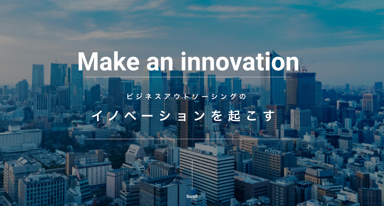 ビジネスアウトソーシングのイノベーションを起こす